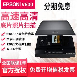爱普生V850Pro/V600扫描仪旗舰级影像照片120/135底片正负片幻灯片A4文档图片胶卷证件 V600(底片扫描仪)
