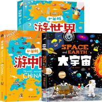 《和爸妈游中国+和爸妈游世界+大宇宙》(精装、套装共3册)