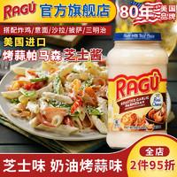 进口乐鲜RAGU乐鲜烤蒜酱黄油奶酪芝士酱面包酱意大利面酱蒜蓉酱料
