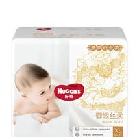 HUGGIES 好奇 皇家御裤系列 婴儿纸尿裤 XL 30片