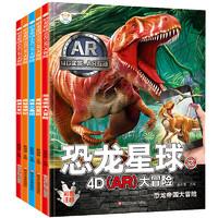 《恐龙星球4D(AR)大冒险》(套装共5册)