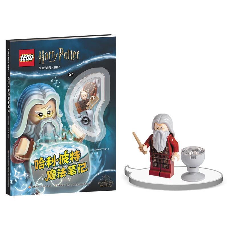 《哈利·波特魔法笔记》(精装)
