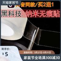 黑科技納米無痕魔力膠帶防滑貼片強力粘地墊固定輔助雙面貼粘自粘 (升級款厚:2MM)納米無痕粘 貼雙面膠/30M*1米/1卷