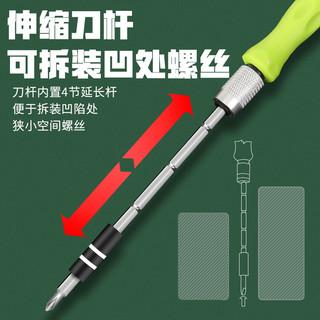 螺丝刀套装十字梅花三角一字异形家用万能手机维修笔记本拆机工具 32合一螺丝刀套装