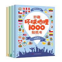 《妙趣环球地理1000贴纸书》(套装共4册)