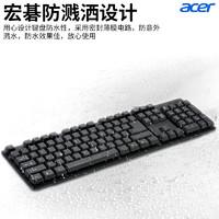 acer宏碁 有线键盘鼠标套装USB笔记本外接电脑台式游戏商务家用办公专用打字薄膜防水键鼠 黑色键盘