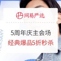 网易严选 5周年 周年庆主会场
