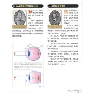 《趣味视觉艺术图鉴》(套装共3册)