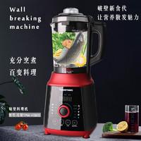 特百惠 破壁料理機 營養加熱304精鋼刀頭智能破壁機碎冰機豆漿機 破壁機