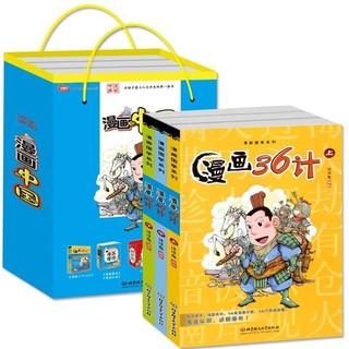 《三十六计漫画版漫画书》(全3册)