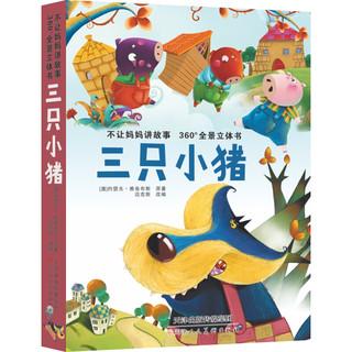 《不让妈妈讲故事 360°立体场景书:三只小猪》(精装)