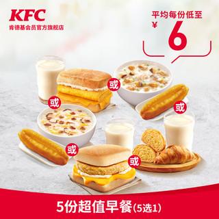 KFC 肯德基 5份超值早餐(5选1)兑换券