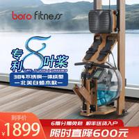 泊泺 BORO划船机家用水阻智能APP进口实木双轨纸牌屋划船器一体免安装 进口白蜡木WR-02