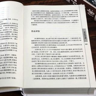 《四大名著》(典藏版、精装、套装共4册)