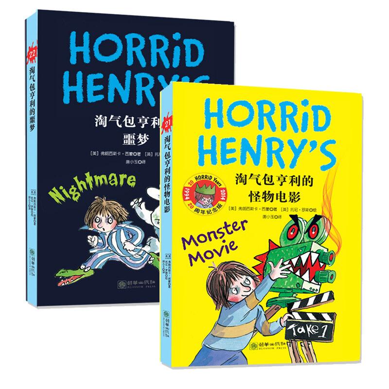 《淘气包亨利的怪物电影+淘气包亨利的噩梦》(20周年纪念版、套装共2册)