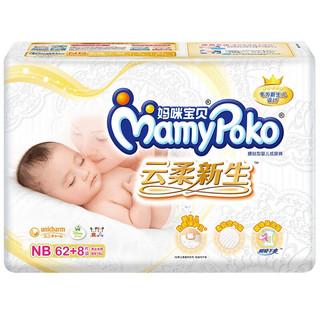 MamyPoko 妈咪宝贝 云柔干爽系列 婴儿纸尿裤 NB70片