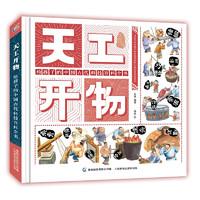 《天工开物:给孩子的中国古代科技百科全书》