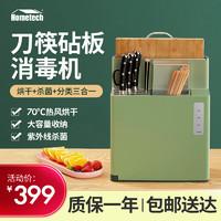 宏泰科/Hometech砧板刀筷消毒机紫外线杀菌烘干收纳菜板智能刀架 绿色
