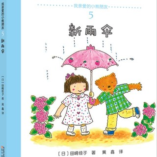 《我亲爱的小熊朋友》(精装、套装共6册)