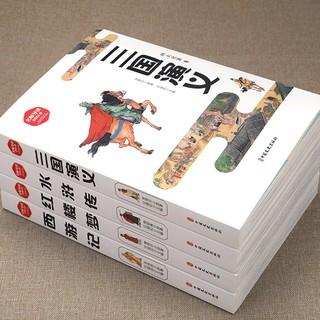 《西游记+水浒传+红楼梦+三国演义》(套装共4册)