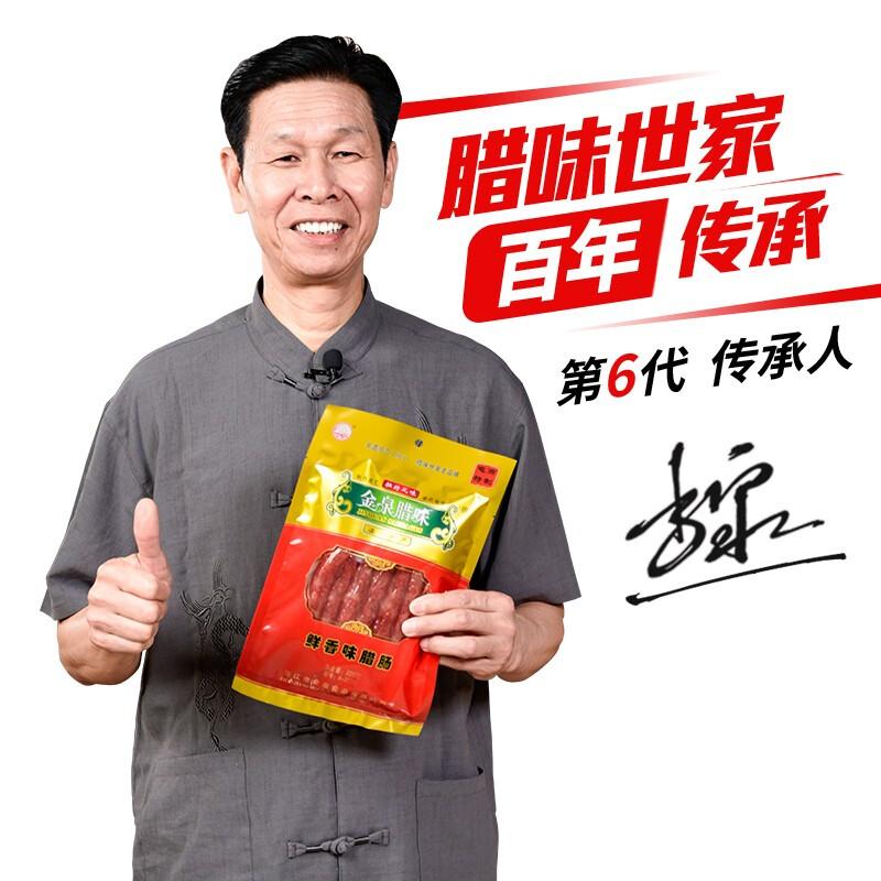 【旗舰店】金泉 广式鲜香味腊肠 220g*2袋