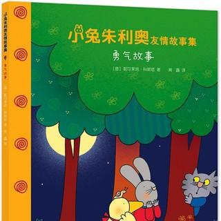 《小兔朱利奥友情故事集:四季故事+勇气故事》(套装共2册)