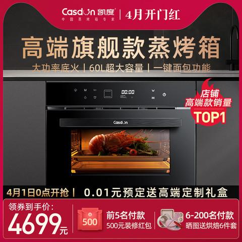 CASDON/凯度 SR60B-TD 嵌入式电蒸箱烤箱二合一 家用蒸烤一体机