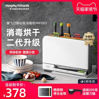 摩飞砧板刀具筷子消毒机二代家用消毒刀架分类菜板智能消毒烘干器