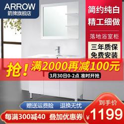 箭牌PVC落地式浴室柜100cm尺寸