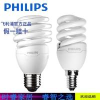 飛利浦節能燈泡家用超亮e27螺口23w12W燈泡8w暖色螺旋e14白光黃光