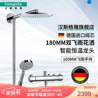 汉斯格雅hansgrohe 德国原装双飞雨180mm智能恒温节水型淋浴管