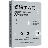 《逻辑学入门:清晰思考、理性生活的88个逻辑学常识》