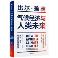 《气候经济与人类未来》比尔·盖茨新书