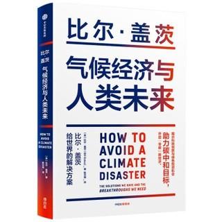 《气候经济与人类未来 》