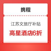 江苏文旅厅补贴!!携程全江苏内大范围可用优惠券 高星酒店