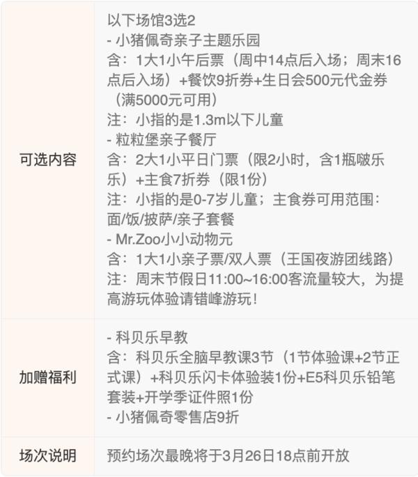 上海4店通用!魔都LCM置汇旭辉遛娃卡(含小猪佩奇亲子主题乐园/粒粒堡/小小动物元+科贝乐早教课)