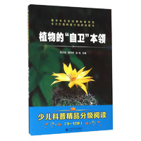 """《少儿科普精品分级阅读·植物的""""自卫""""本领》"""