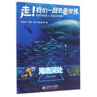 《走!我们一起去看世界·海底深处》