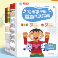《幼儿健康知识绘本+吃饭的秘密》(限量版、套装共10册)