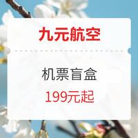 九元航空 机票盲盒 全国多地随心飞!