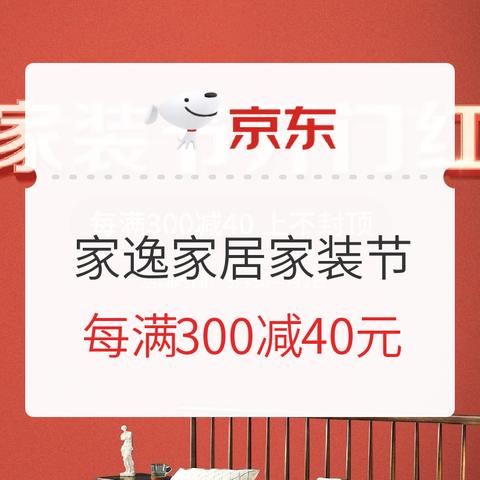 促销活动:京东 家逸家居旗舰店 家装节开门红