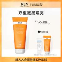 REN 芢 AHA果酸身体乳焕肤精华霜身体乳200ml