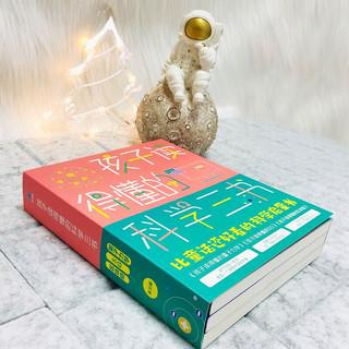 《孩子读得懂的科学三书》(套装共3册)