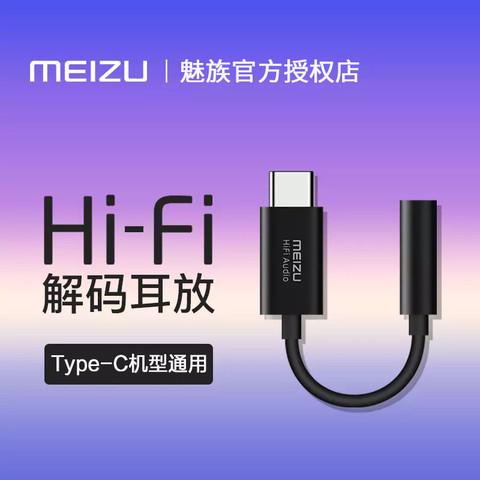 魅族HiFi解码耳放转接头Type-C转3.5mm耳机转换线16 17 18pro手机解码器华为p40 p20 mate30小米11转接线原装