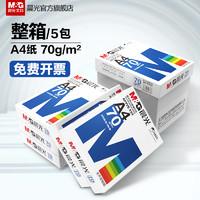M&G 晨光 M&G 晨光 APYVS957-ZX 打印复印纸 2500张 A4