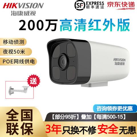 200万300万监控器 室内室外家庭网络高清监控 红外夜视50米 手机远程防尘防水 200万POE版B12V2 4mm