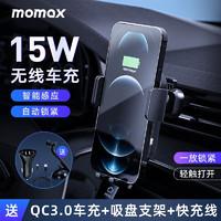 摩米士MOMAX智能自动感应无线充电车载充电支架充电头15W无线车充电器配QC3.0车充360°旋转 15W无线充电
