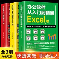 《办公软件自学 wps教程表格制作函数》(3册)