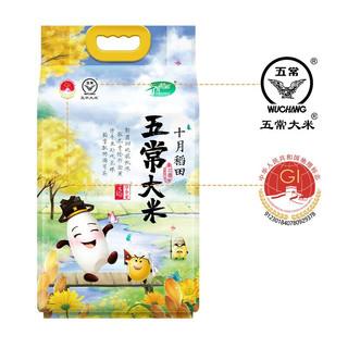 十月稻田 五常大米 5kg 稻花香2号