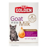PLUS会员:GOLDEN 谷登 羊奶粉 盒装 10g*5袋